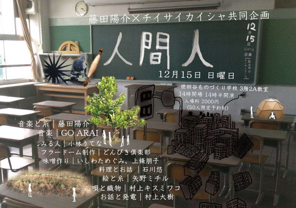 人間人 2013/12/15日曜日@世田谷ものづくり学校
