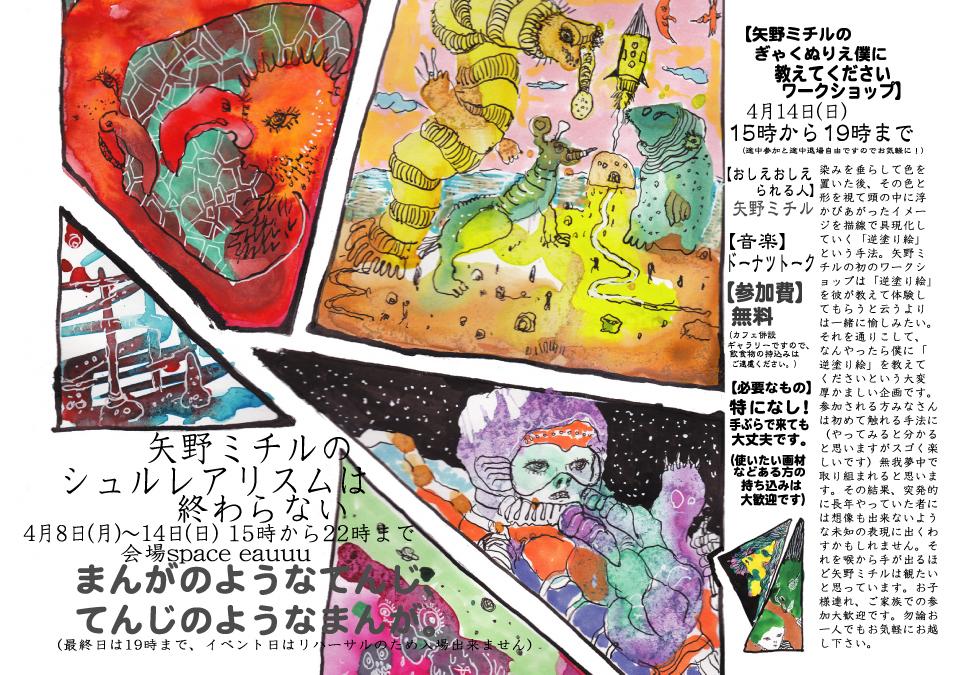 天爪×チイサイカイシャ企画:個展『矢野ミチルのシュルレアリスムは終わらない』