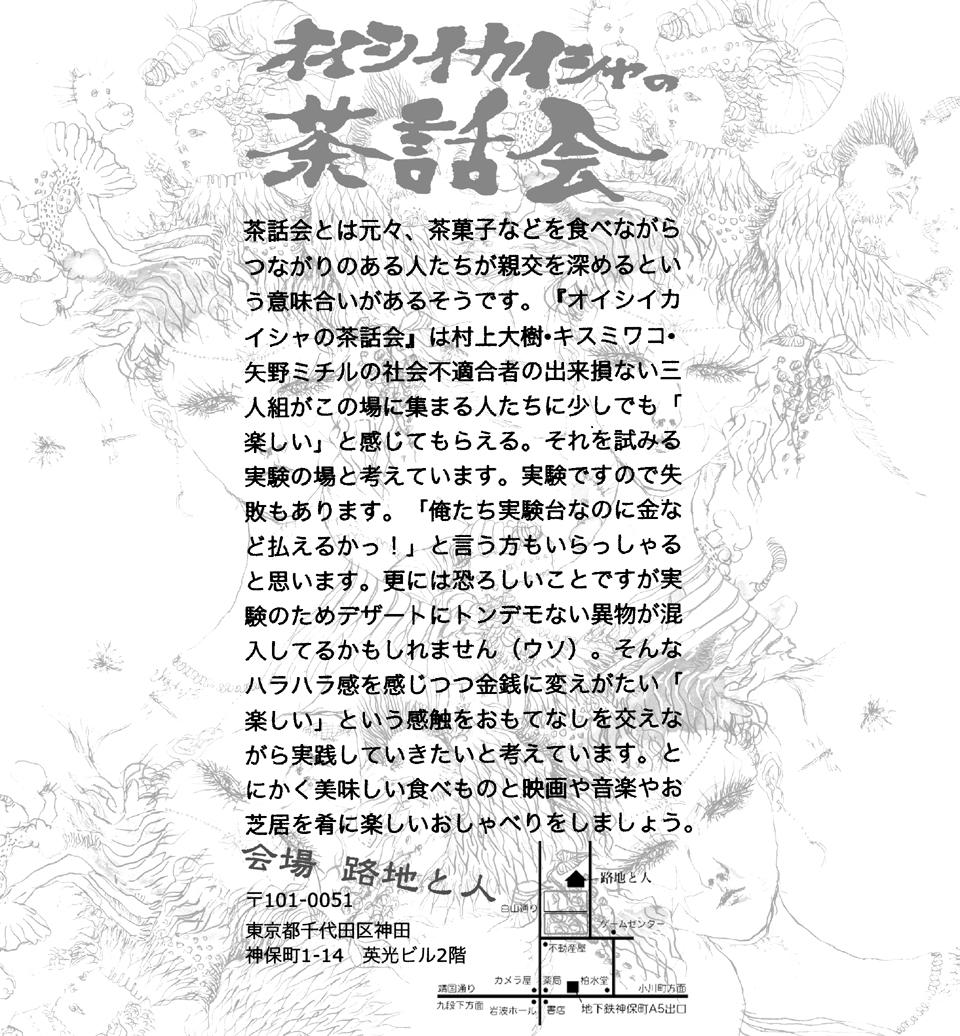 オイシイカイシャの茶話会 Vol.2